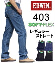 ソフトフレックスストレート / stretch denim pants EDWIN / Edwin / Edwin /INTERNATIONAL BASIC and international basic / S403 _ 100 _ 133 _ 192 _ 198