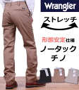 Stretch material, form stable specifications Straight Pants and plain straight / straight pants, chinos /Wrangler / Wrangler /w4603_114_127_101