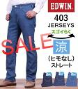 Easy summer material wear cool, cool new sensation jeans ♪ without regular straight pimp EDWIN / Edwin / Edwin /JERSEYS ジャージーズ ER403-cool_598_593_500 fs3gm