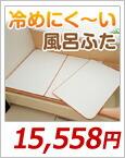 冷めにく〜い風呂ふた 73×138cm L14 3枚組