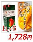 【ケース販売】ジューシー トロピカルマンゴー1L×6【1ケース】