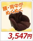 コジット 腰を包む座れる毛布 ブラウン