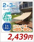 日よけ シェード クールシェード 2m×3m
