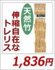 竹トレリス 大 90X180cm BMT-90