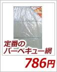 ナガタBBQ網キャンピングロースタージャンボ(中) 80×50cm