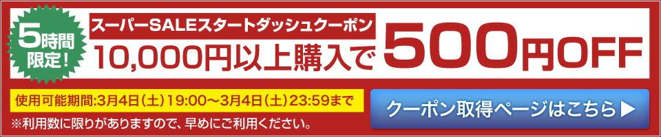 最大500円OFFクーポン配布中