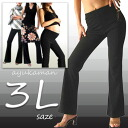Choose from length-length award-winning # 1 S / M / L / 2L/3L Maganda pants black 3 L (spacious low-rise bootcut) ★ yoga pants ★ stretch pants ★ beauty leg pants ★ 50s 60s 70s fashion ★ large size 3 L ★ mens