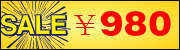 ★980円