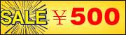 ★500円