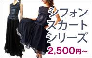 シフォンスカートシリーズ