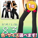Length-length of selected research S / M / L / 2L/3L ★ ranking # 1 award NEW Maganda pants (black) foot model stretch pants ★ yoga pants ★ beauty leg pants ★ ballroom dance costume Dancewear dance wear dance