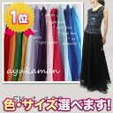 # 1 Winner ★ long skirt 100 cm-length ★ chorus hem fluttering soft ★ skirt ★ skirt ★ ballroom dance costume ★ stage costumes ★ wedding ★ party ★ dance costumes ★ competition dance ★ formal ★ Cancan dance