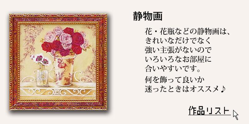 オススメ作品紹介 静物画
