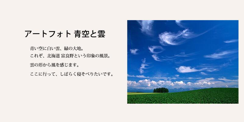 富良野アートフォト 青空と雲