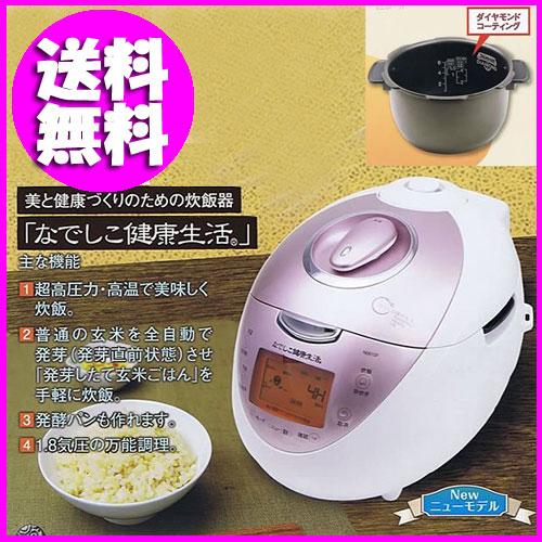 発芽炊飯 炊飯器 なでしこ健康生活