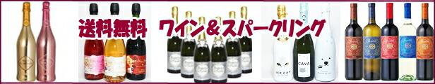 送料無料ワイン&スパークリング