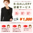 Try on ticket (wb9999). 2 Arrive at 1000 yen convenient ticket delivery, a pair of return!
