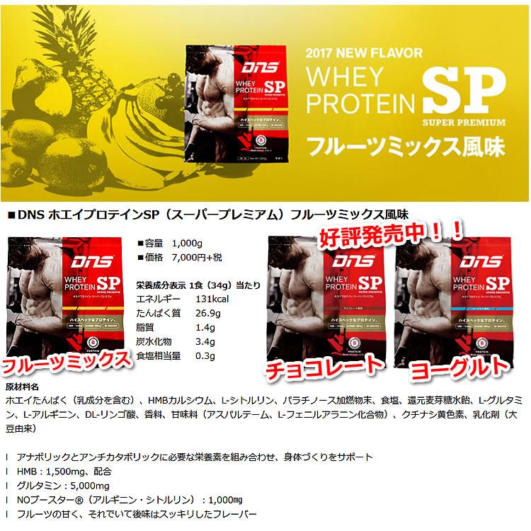 【3.15復活】DNS サプリメント ホエイプロテインSP[1kg入り]