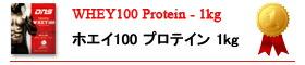 WHEY,ホエイプロテイン1kg,DNS一番人気,栄養源