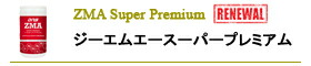ZMA,super premium,ジーエムエー,スーパープレミアム,サプリ,サプリメント
