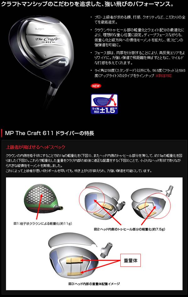 【 取り寄せ 送料無料 】 ミズノ MP ザ・クラフト611 メンズ ドライバー QUAD for 611 カーボンシャフトモデル