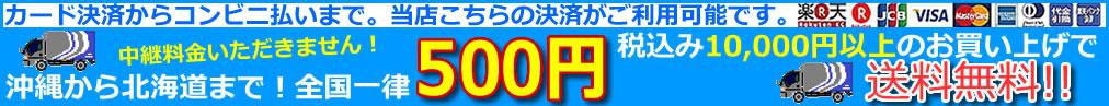 楽天 通販 全国一律 配送料500円 1万円以上で送料無料