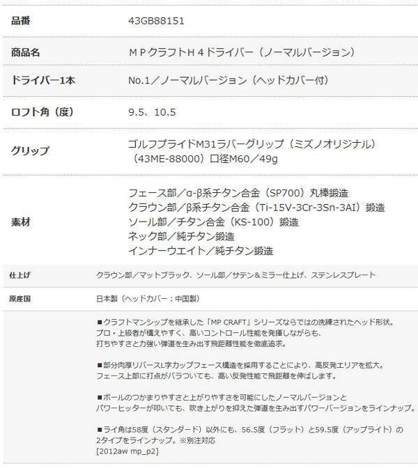 【2012年新商品 特注品 送料無料】ミズノ MPクラフトH4メンズドライバー(ノーマルバージョン)ディアマナ アヒナ モデル 43GB88151[三菱レイヨン]