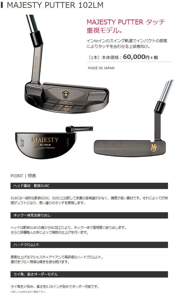 【送料無料】マルマンゴルフ マジェスティ MAJESTY メンズ タッチ重視モデル パター 102LM [MARUMAN]