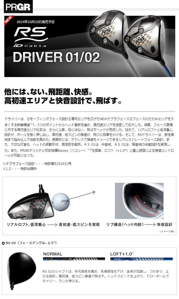【2016年継続品 即納 】 プロギア メンズ iD ナブラ RS ドライバー 02 オリジナルカーボンシャフトRS02モデル