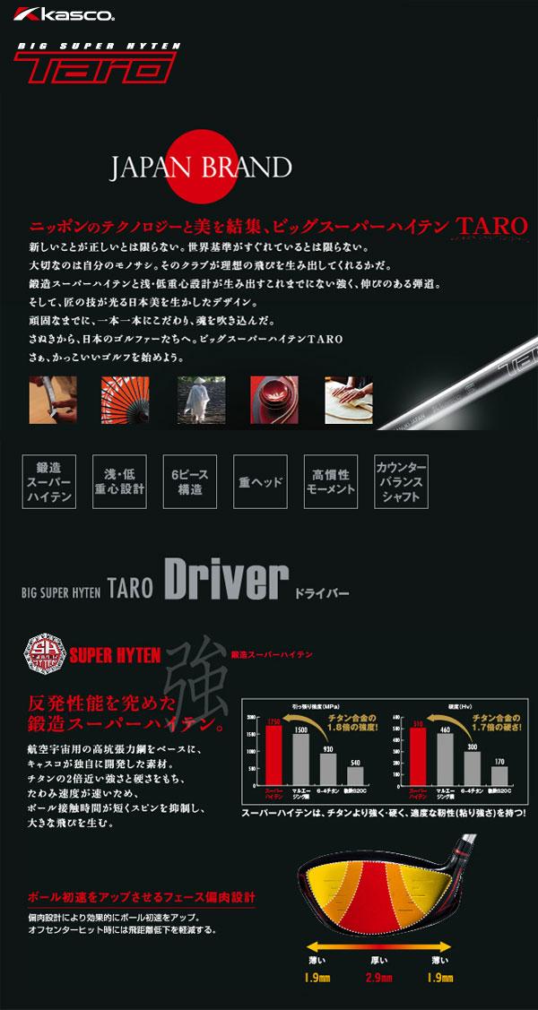 【送料無料】 キャスコ 2015 メンズ ビッグ スーパー ハイテン TARO ドライバー (カーボンシャフト:TR-14D) BIG SUPER HYTEN DRIVER [Kasco]
