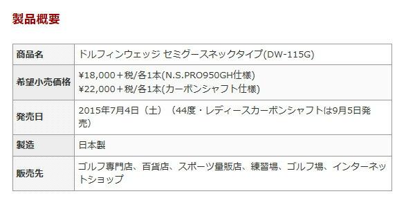 【送料無料】キャスコ メンズ ドルフィン ウェッジ セミグースネックタイプ DW-115G オリジナルカーボンシャフトモデル [Kasco DOLPHIN]