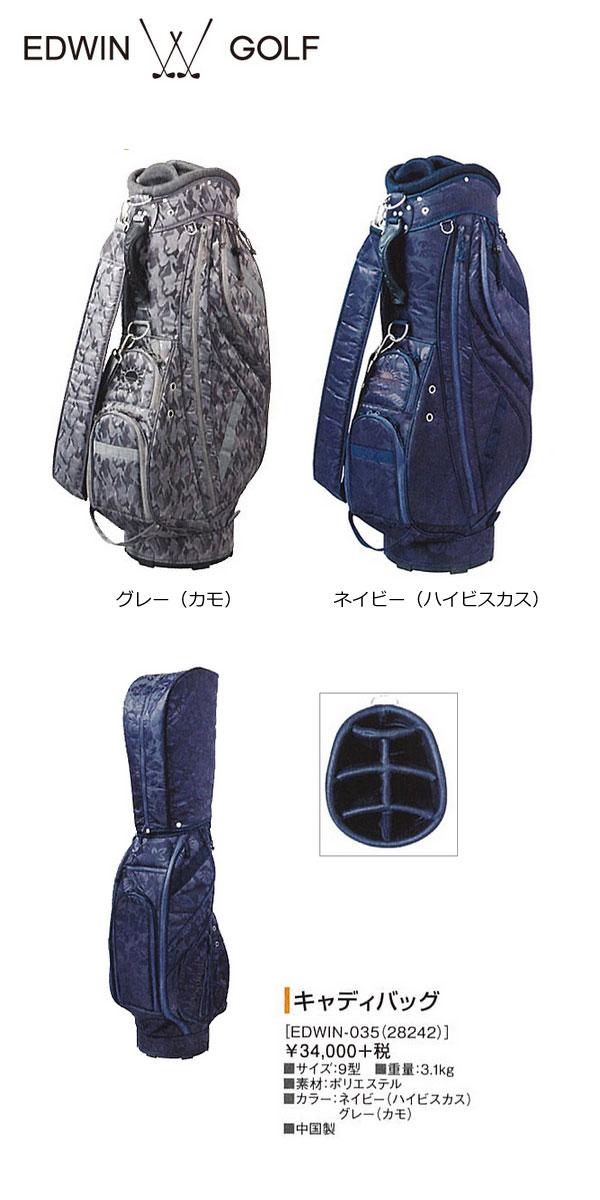 【即納 送料無料】 エドウィン ゴルフ 2015 メンズ キャディバッグ EDWIN-035 [9型 3.1kg] [EDWIN-GOLF]