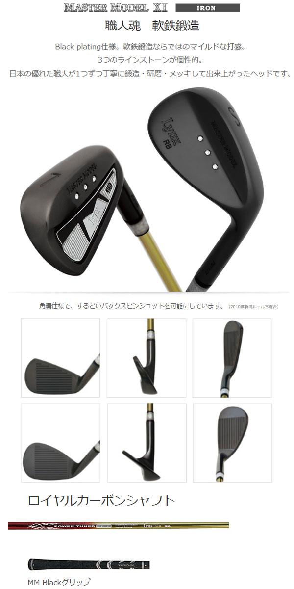 【送料無料】リンクス メンズ マスターモデル XI ロイヤルブラックシリーズ アイアンセット9本 N.S.PRO950GHスチールシャフトモデル[LYNX]
