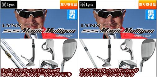 【送料無料】リンクス メンズ マスターモデル SS マジック マリガン ウェッジ オリジナルカーボンシャフトモデル[LYNX]