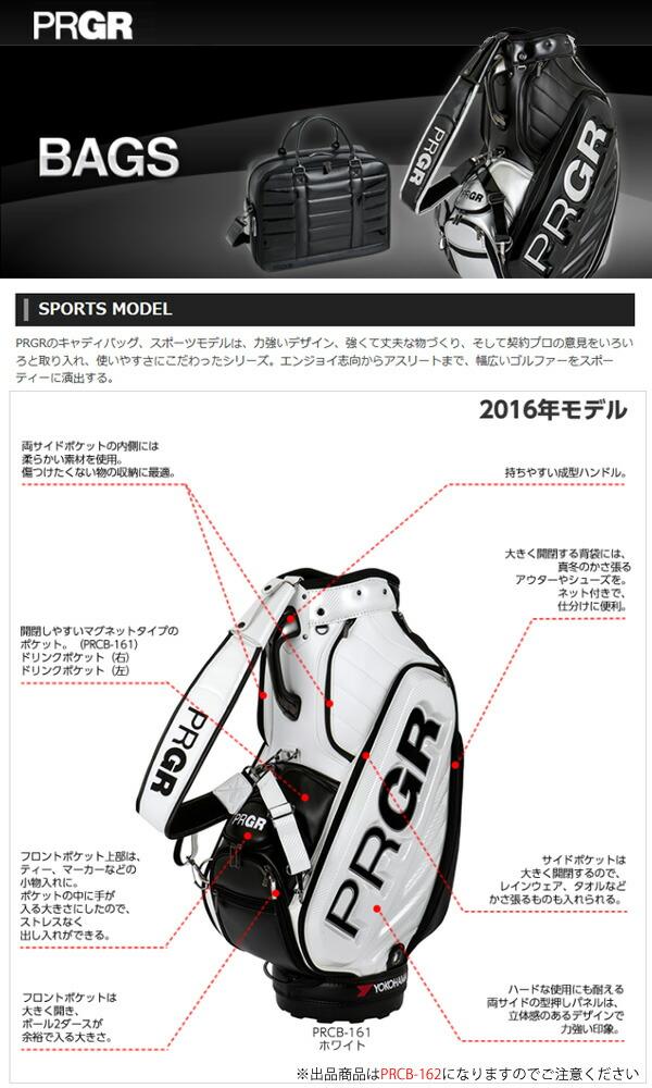 【送料無料】 プロギア PRGR 2016年モデル キャディバッグ プロ仕様コンパクト PRCB-162 [9.0型 47インチ対応 3.7kg]