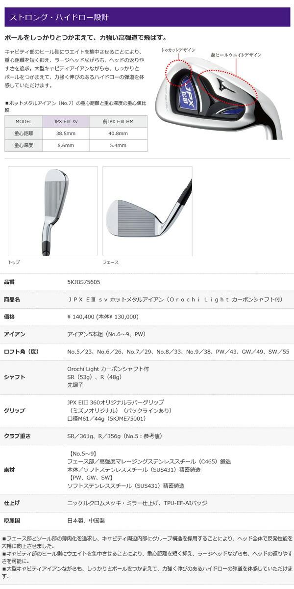 【特注対応可】ミズノ2016 メンズ JPX EIII sv ホットメタルアイアン単品(#5、GW、SW)Orochi Light カーボンシャフト付