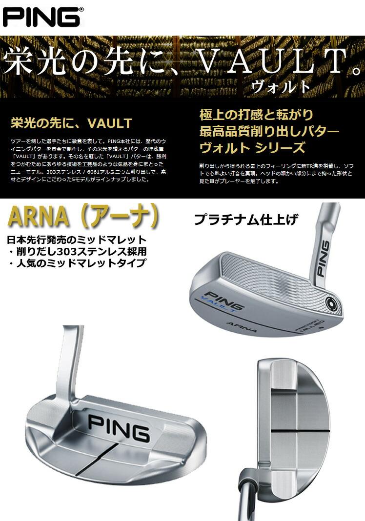 【取り寄せ】【日本正規品】 ピンゴルフ ヴォルト アーナ パター 2016年モデル【PING】【VAULT】【ARNA】【送料無料】【ゴルフクラブ】