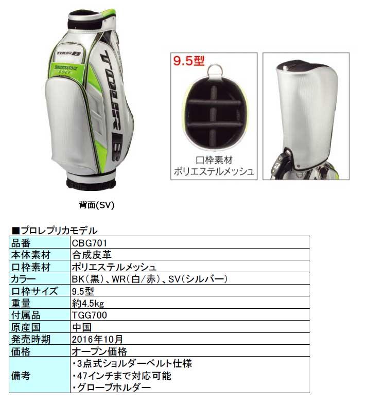 【送料無料】ブリヂストン CBG701 プロレプリカモデル キャディバッグ[ 9.5型 4.5kg]【BRIDGESTONE】【ゴルフバッグ】【即納】