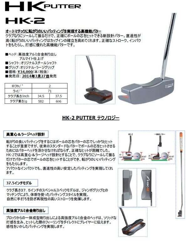 【 37.5インチ納期約2週間 送料無料】フォーティーン HKパター HK-2 オートマチックに転がりのいいパッティングを実現する高機能パター