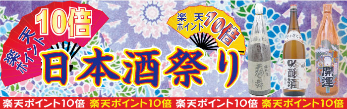 日本酒祭り