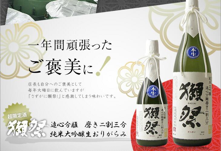獺祭(だっさい) 磨き二割三分 純米大吟醸
