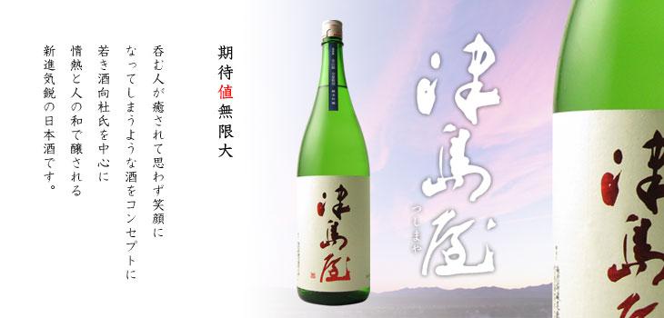 津島屋 【日本酒/御代櫻醸造】