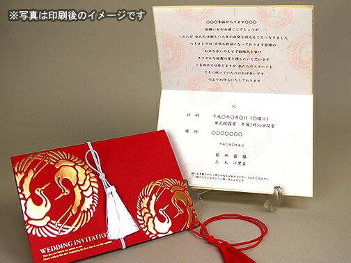 結婚式 結婚式招待状 ペーパーアイテム : 双縁(そうえん)招待状セット ...