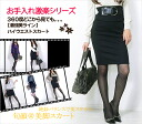 Caring gigantic fun / basic style and high-waisted skirt / drying / punch material