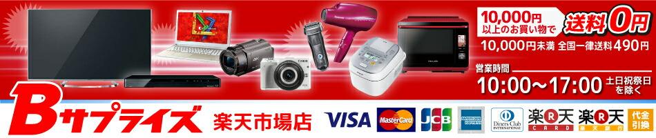 Bサプライズ 楽天市場店:Bサプライズ楽天市場店は「ベイシア電器」のインターネットショップです。