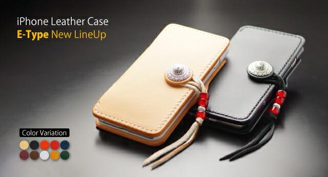 手帳型 iPhone レザーケースのラインナップに、しかひもで止めるデザイン『 Eタイプ 』を追加