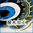 【夢はるか こいのぼり 徳永鯉】【夢はるか鯉】【徳永 鯉のぼり】撥水加工