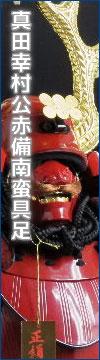 五月人形 鎧平飾り 雄山作 真田幸村南蛮胴具足金桜黒屏風槍太刀飾り