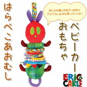 ERIC CARLE Eric Carle very hungry caterpillar bulbul Caterpillar