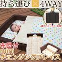 !It is with サンデシカ, mini チェンジングプレイスプラス futon
